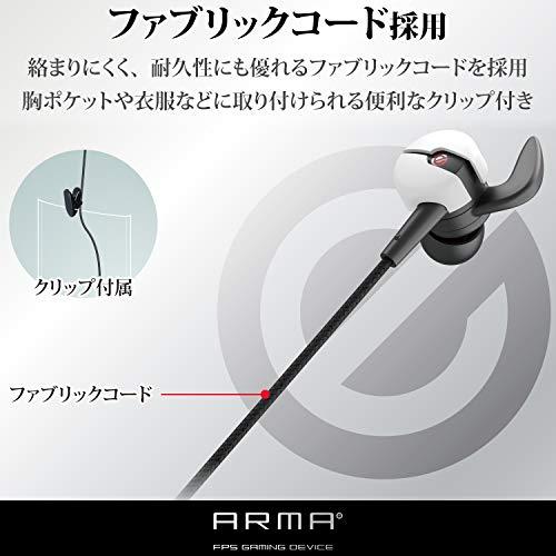 ELECOM(エレコム)『ARMAゲーミングイヤホンマイク(HS-ARMA30E)』