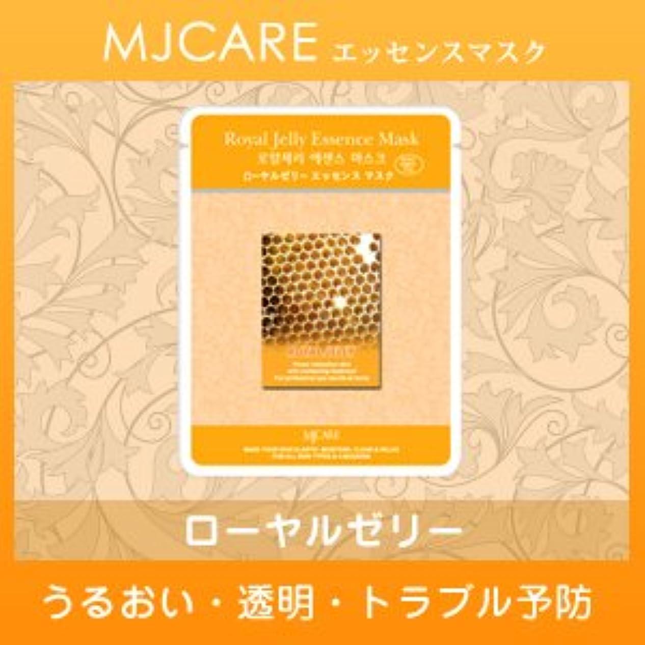MJCARE (エムジェイケア) ローヤルゼリー エッセンスマスク