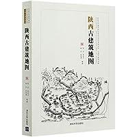 陕西古建筑地图(中国古代建筑知识普及与传承系列丛书·中国古建筑地图)*