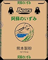 国産 【 中力粉 】 小麦麺用小麦粉 阿蘇のいずみ 25kg 業務用 手打ち麺用 小麦粉