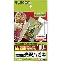 (まとめ)エレコム 光沢はがき用紙 EJH-GANH100【×5セット】