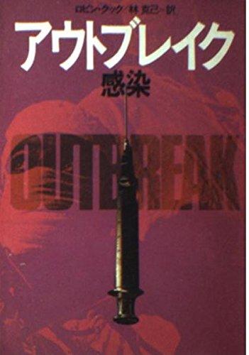 アウトブレイク―感染 (ハヤカワ文庫NV)