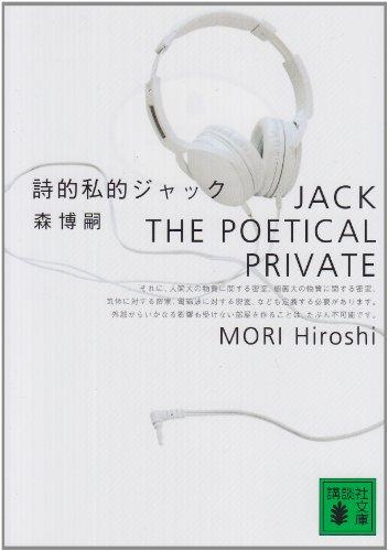 詩的私的ジャック (講談社文庫)