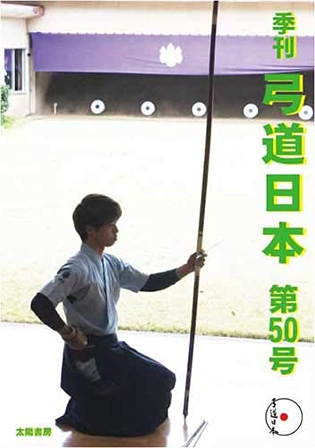 鉱石請願者専門化する弓道日本?第50号