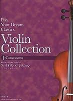 ヴァイオリン・コレクション 〈1 カンツォネッタ〉 (弾きたかった名曲に手がとどく!)