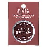MAMA BUTTER(ママバター) リップ&チーク アンティークレッド 3g