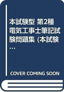 本試験型 第2種電気工事士筆記試験問題集 (本試験型シリーズ12)