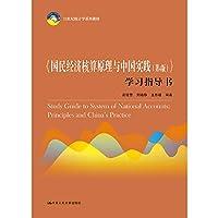 《国民经济核算原理与中国实践(第4版)》学习指导书(21世纪统计学系列教材)