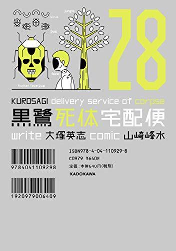 黒鷺死体宅配便(28) (角川コミックス・エース)