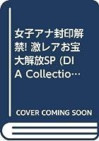 女子アナ封印解禁! 激レアお宝大解放SP (DIA Collection)