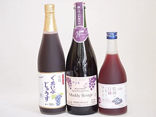 ぶどう果汁100%ジュースと果物ワイン3本セット(有機コンコードぶどう果汁100% 信州巨峰ワインalc4% マディルージュ葡萄スパークリングワイン甘口) 710ml×1本 500ml×1本 750ml×1本