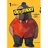 オッドタクシー(1) (ビッグコミックス)
