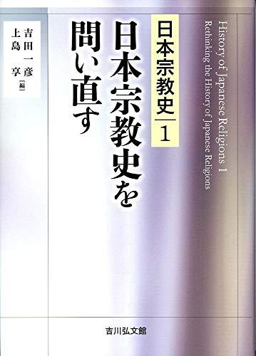 日本宗教史を問い直す