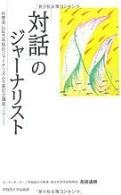 「対話」のジャーナリスト (石橋湛山記念早稲田ジャーナリズム大賞記念講座〈2011〉)