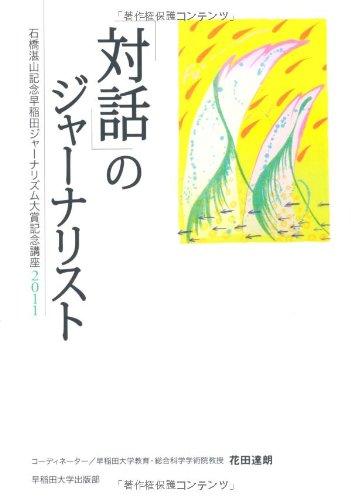「対話」のジャーナリスト (石橋湛山記念早稲田ジャーナリズム大賞記念講座〈2011〉)の詳細を見る