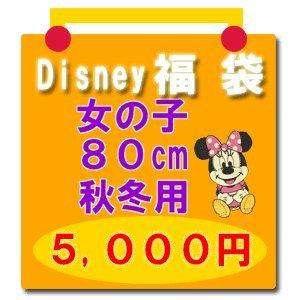 (ディズニー)Disney ベビー服・子供服の福袋 サイズ:80、90、95 女の子 キャラクター ミニー 秋冬用 福袋 (80)