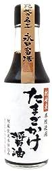 山内本店 枕崎産本鰹使用 たまごかけ醤油 200ml