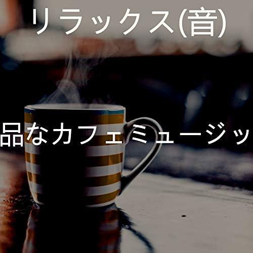 上品なカフェミュージック