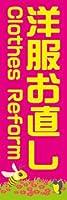 のぼり旗スタジオ のぼり旗 洋服お直し001 通常サイズ H1800mm×W600mm