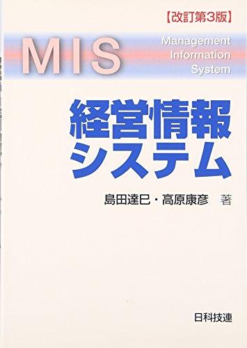 経営情報システムの詳細を見る