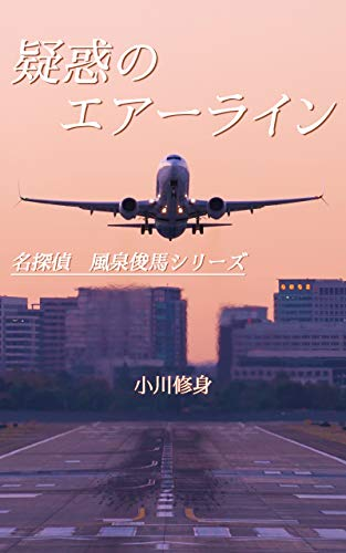 Airlines of doubt: meitantei fusentoshima series (Japanese Edition)