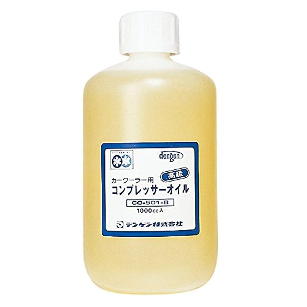 リンケージ期待する受け入れるデンゲン R12用コンプレッサーオイル(青) 1L CO-501B
