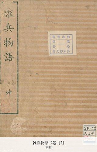 雑兵物語 2巻 [2] (国立図書館コレクション)