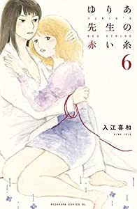ゆりあ先生の赤い糸(6) (BE・LOVEコミックス)