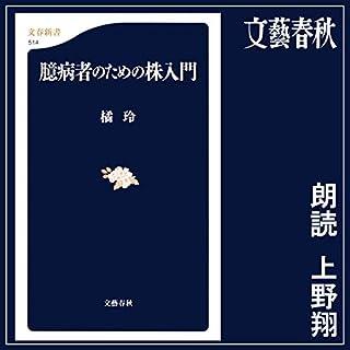 臆病者のための株入門                   著者:                                                                                                                                 橘 玲                               ナレーター:                                                                                                                                 上野 翔                      再生時間: 5 時間  37 分     14件のカスタマーレビュー     総合評価 3.9