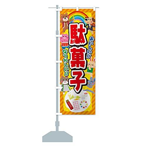 駄菓子/子供会・イベント・展示会・祭り・屋台・縁日 のぼり旗(レギュラー60x180cm 左チチ 標準)