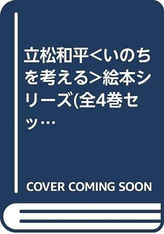 立松和平<いのちを考える>絵本シリーズ(全4巻セット)