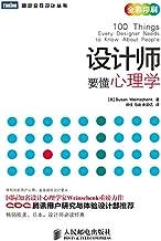 设计师要懂心理学 (Chinese Edition)