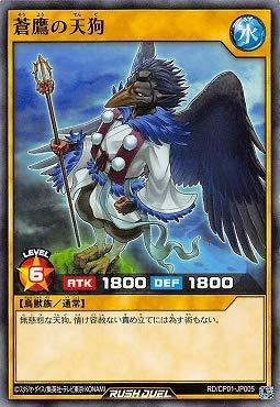 遊戯王ラッシュデュエル RD/CP01-JP005 蒼鷹の天狗