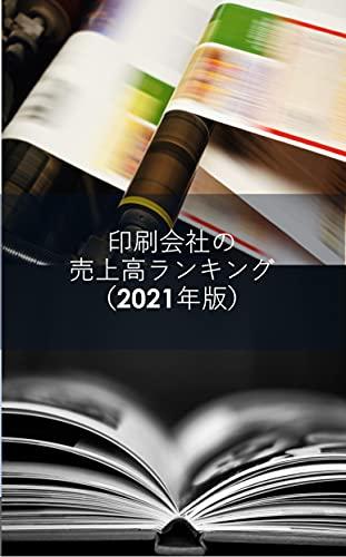 印刷業界の売上高ランキング(2021年版)