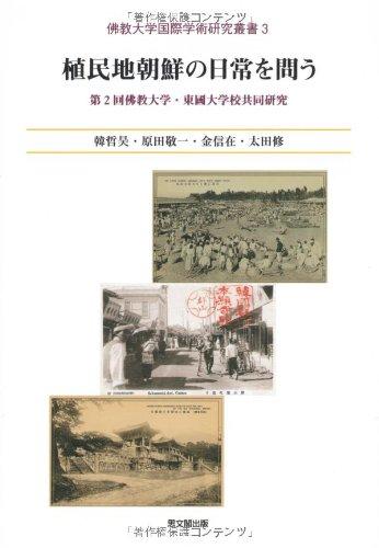 植民地朝鮮の日常を問う―第2回佛教大学・東國大学校共同研究 (佛教大学国際学術研究叢書)の詳細を見る