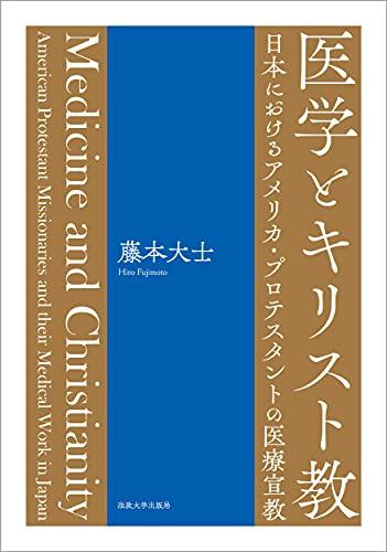 医学とキリスト教: 日本におけるアメリカ・プロテスタントの医療宣教