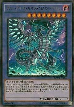 遊戯王/第9期/MVP1-JP004 ブルーアイズ・カオス・MAX・ドラゴン【KCウルトラレア】