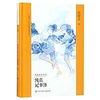 殷健灵儿童文学精装典藏文集--纯真记事簿