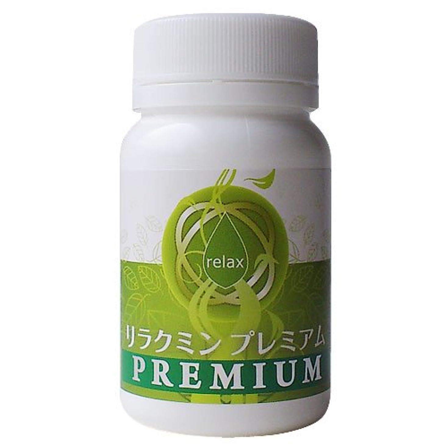 叱る分岐するピースセロトニン サプリ (日本製) ギャバ DHA EPA ラフマ葉 イチョウ葉 エゾウコギ [リラクミンプレミアム 1本] 150粒入 (約1か月分) リラクミン サプリメント