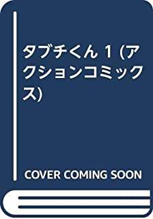 タブチくん 1 (アクションコミックス)