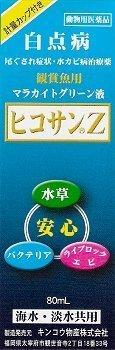 動物用医薬品 キンコウ物産 マラカイトグリーン液 ヒコサンZ 80ml