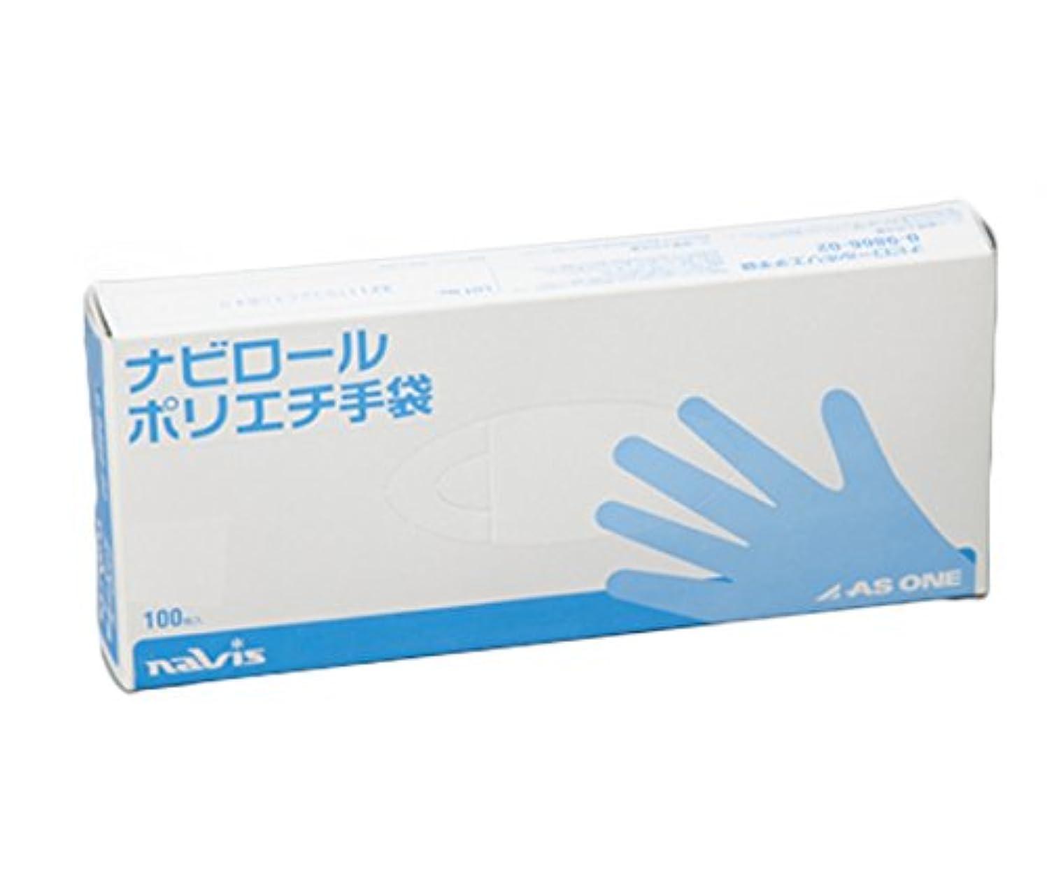 ありふれたかるメニューアズワン ナビロールポリエチ手袋 L 100枚入 /0-9866-01