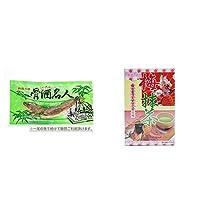 [2点セット] 骨酒名人(一尾)・梅抹茶[大](24袋)