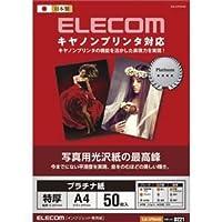 (まとめ)エレコム キヤノン対応 光沢紙の最高峰 プラチナフォトペーパー EJK-CPNA450【×2セット】