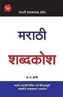 Marathi Shabdakosh: Marathi Dictionary - Marathi