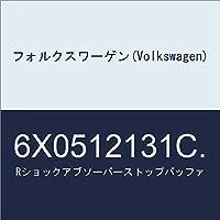 フォルクスワーゲン(Volkswagen) Rショックアブソーバーストップバッファ 6X0512131C.