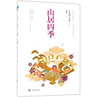 Seasons in the Mountain (Chinese Edition)