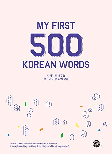 My First 500 Korean Words (English Edition)