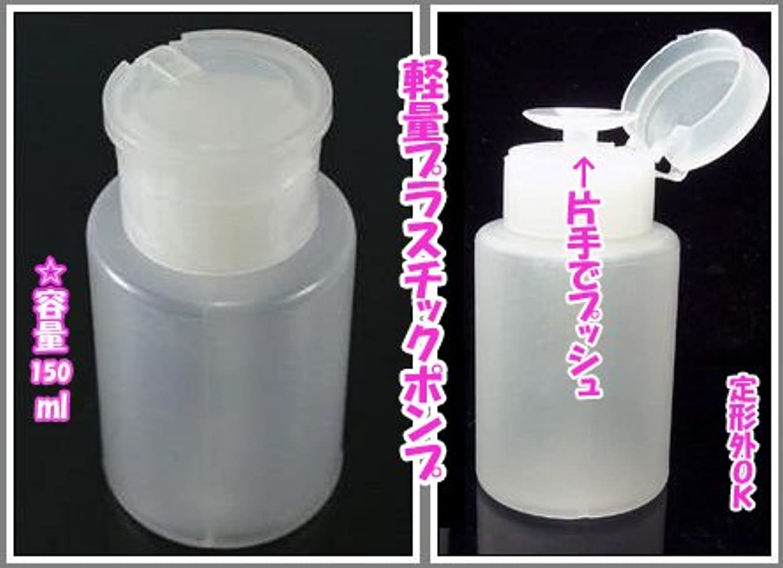 息切れ要求するハム軽量プラスチックポンプ 150ml