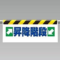 342-38 ワンタッチ取付標識 →昇降階段←